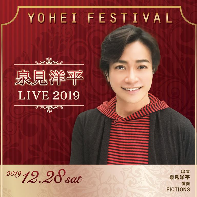 泉見洋平 LIVE2019-YOHEI FESTIVAL-【夜部】