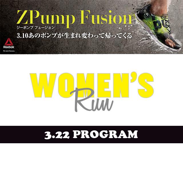 Reebok ZPump Fusion 7 Days Running -WOMEN'S Run- 3/22