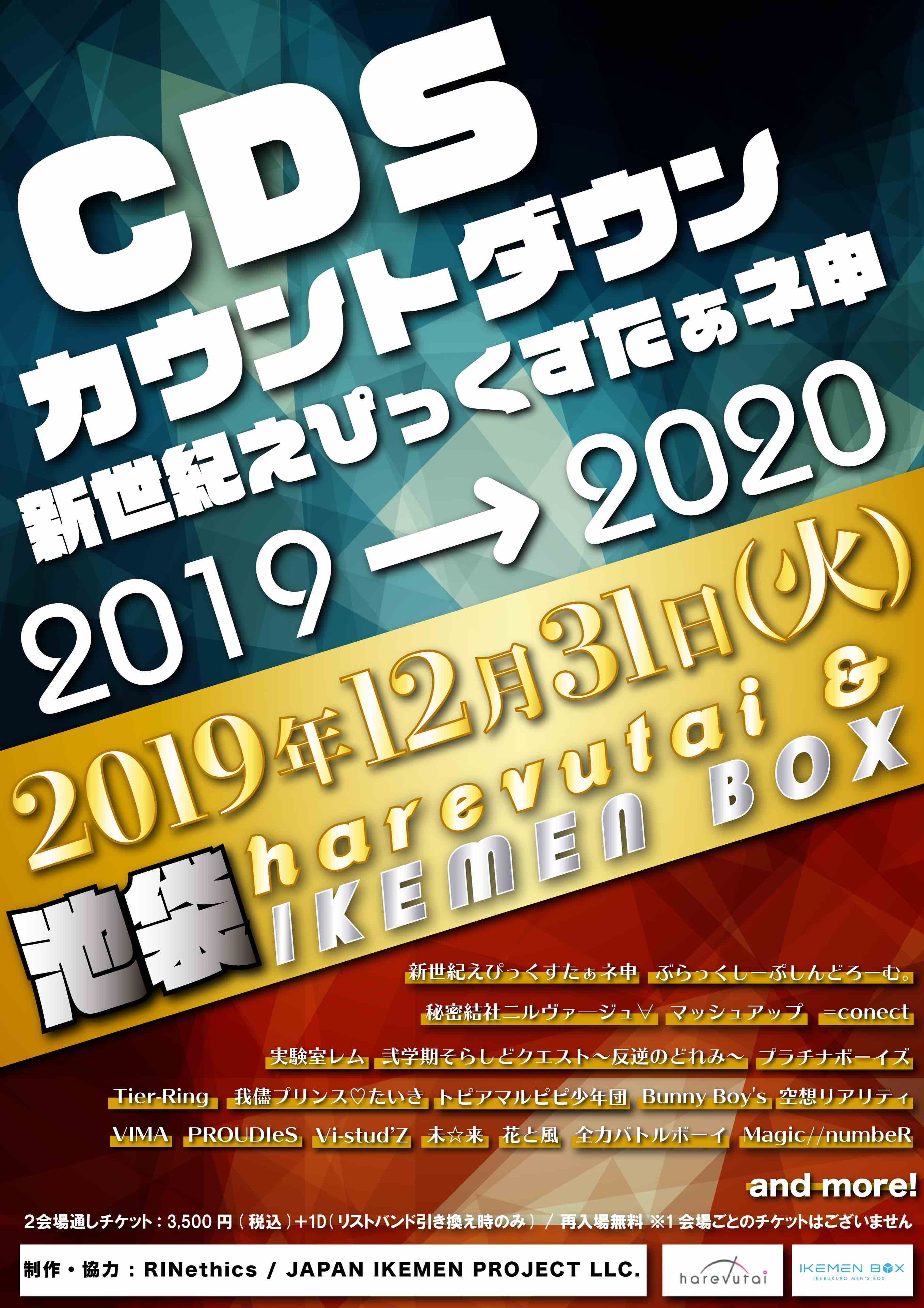 CDS カウントダウン新世紀えぴっくすたぁネ申 2019-2020