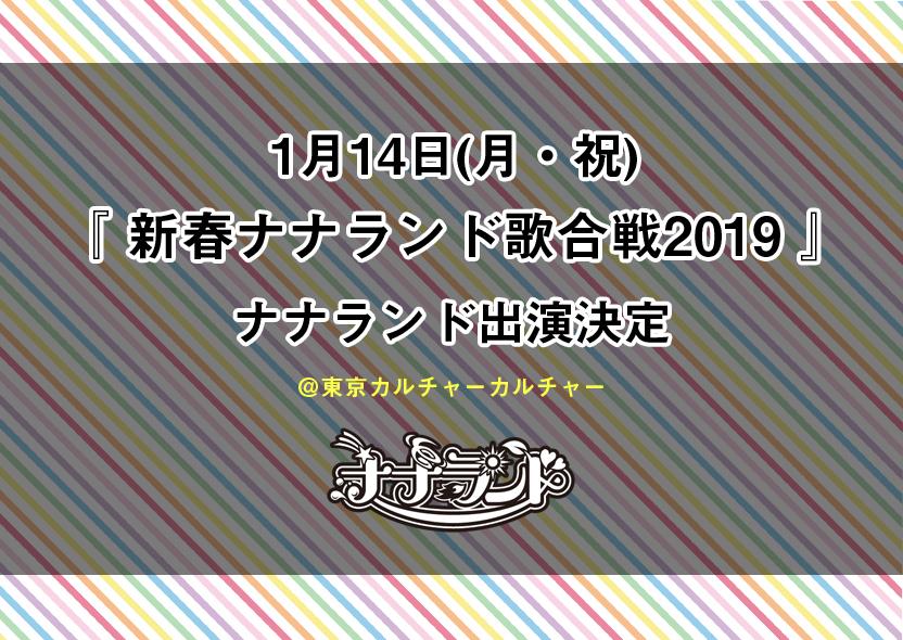 1月14日(月・祝)『新春ナナランド歌合戦2019』開催決定!