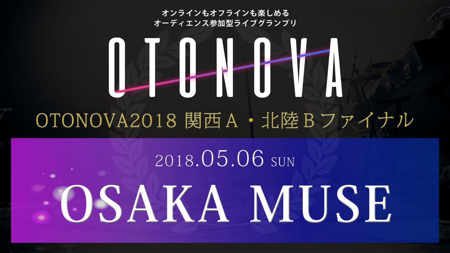 OTONOVA2018「関西A・北陸Bファイナル」