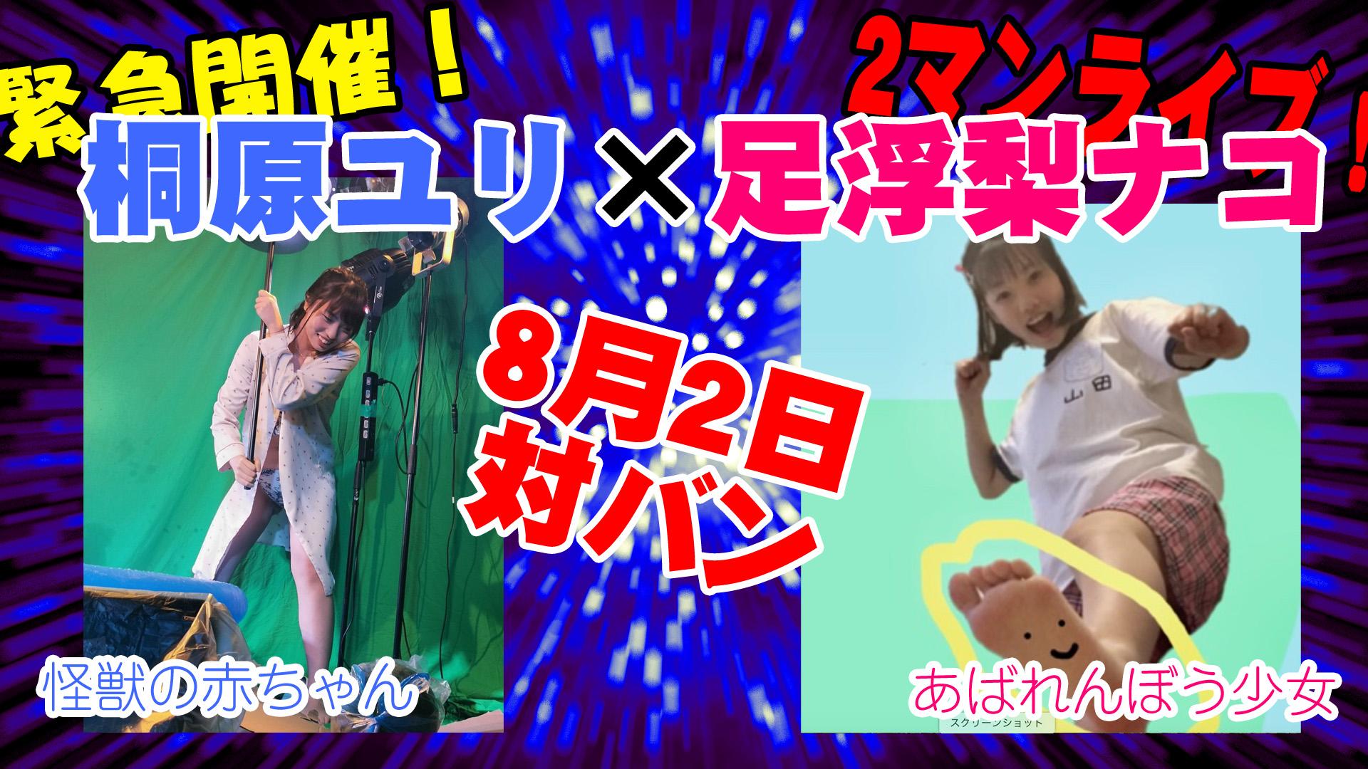 緊急開催!まんぼう(桐原ユリ)×足浮梨ナコ2マンライブ!