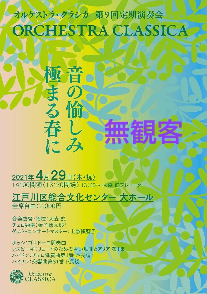 【無観客】オルケストラ・クラシカ第9回定期演奏会