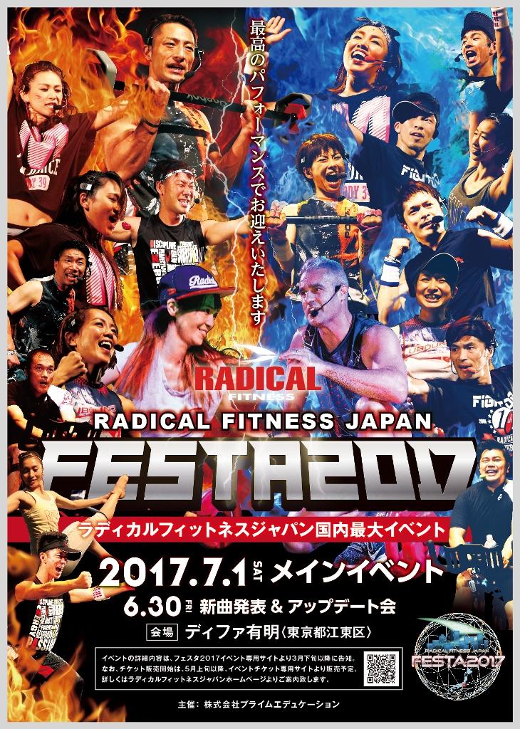ラディカルフィットネス・ジャパンFESTA2017