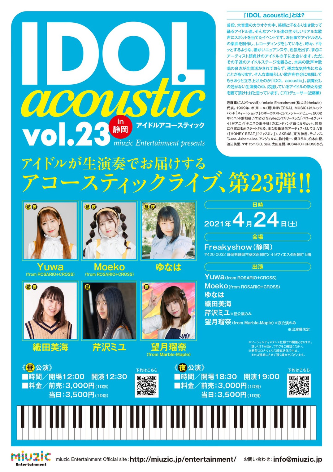 《夜公演》4/24(土)「IDOL Acoustic vol.23 in 静岡」