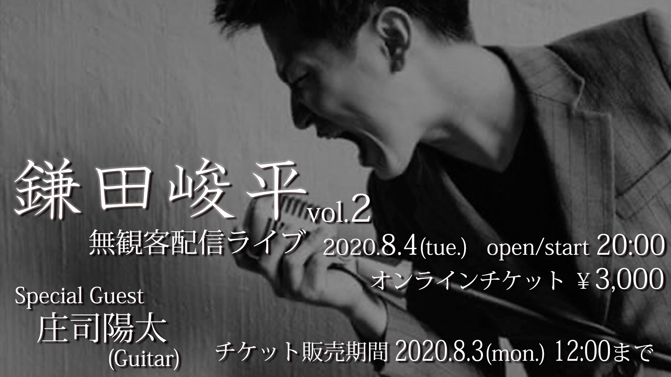鎌田峻平 無観客配信ライブ vol.2