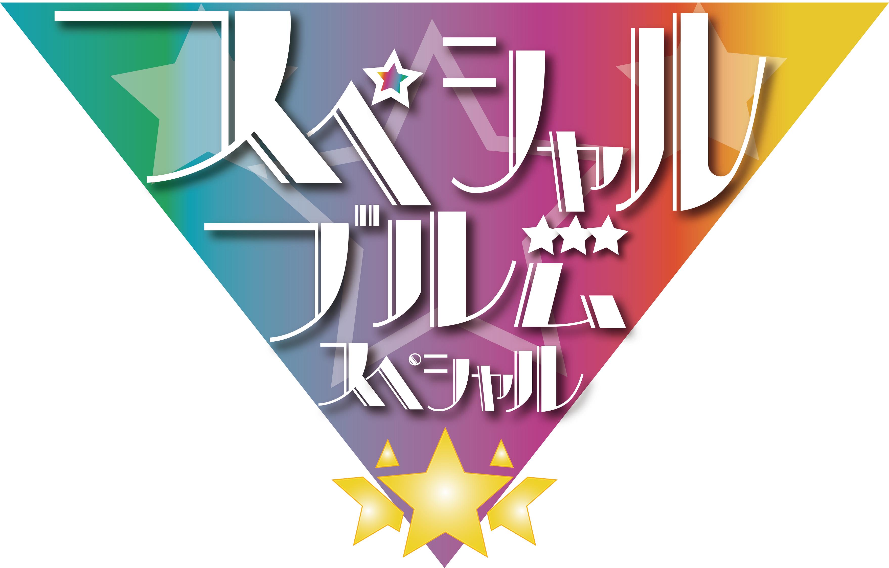 K-PROスペシャルライブ『スペシャルブルームスペシャル』