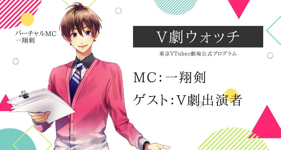 「V劇ウォッチ」 2019年09月19日 東京VTuber劇場