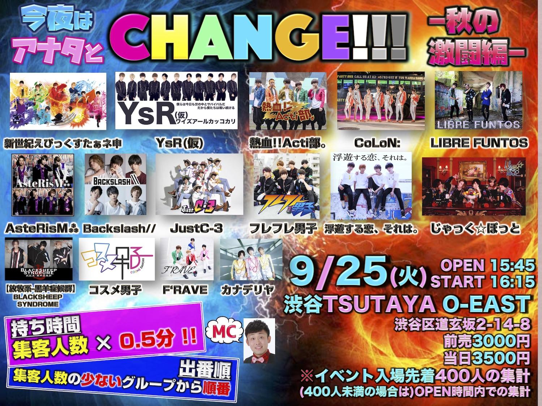 """今夜はアナタと""""CHANGE!!!""""〜秋の激闘編〜"""