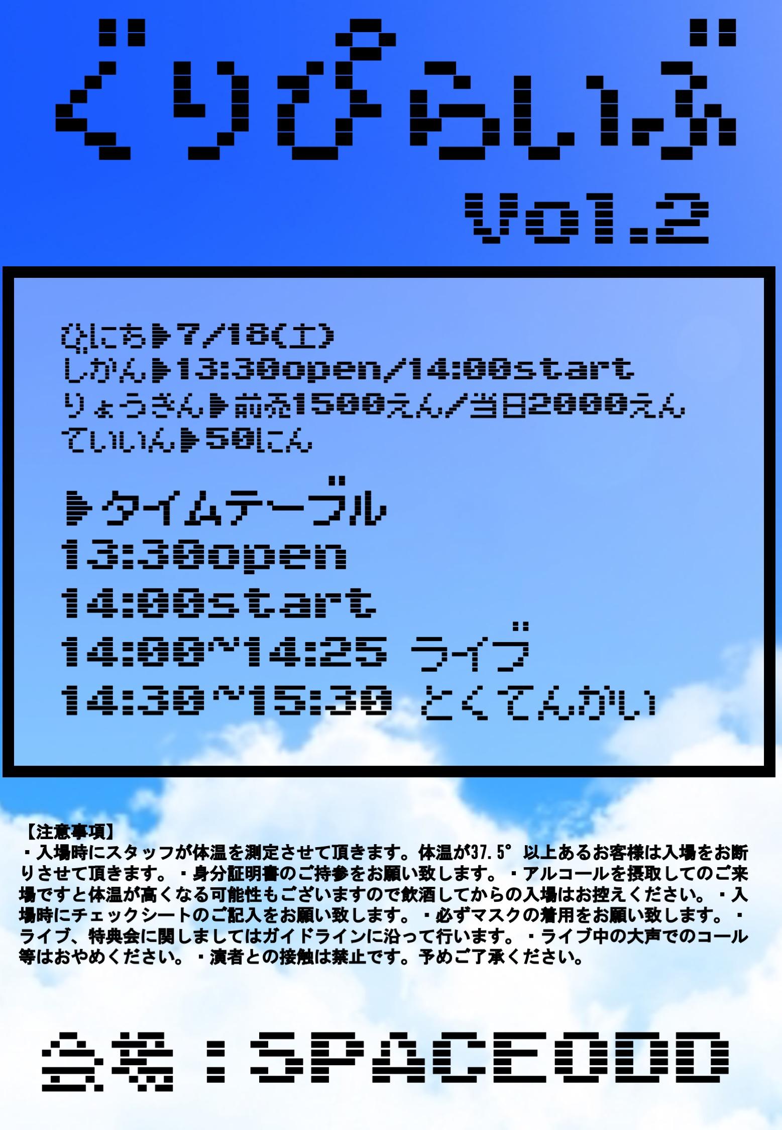 ぐりぴらいぶ Vol.2