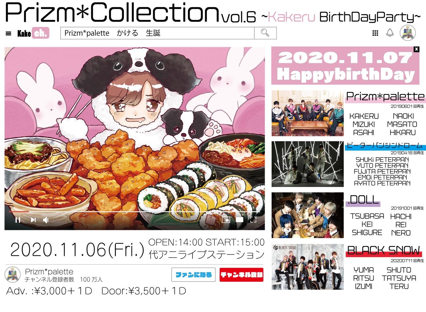 Prizm*Collection vol.6~Kakeru BirthdayParty~