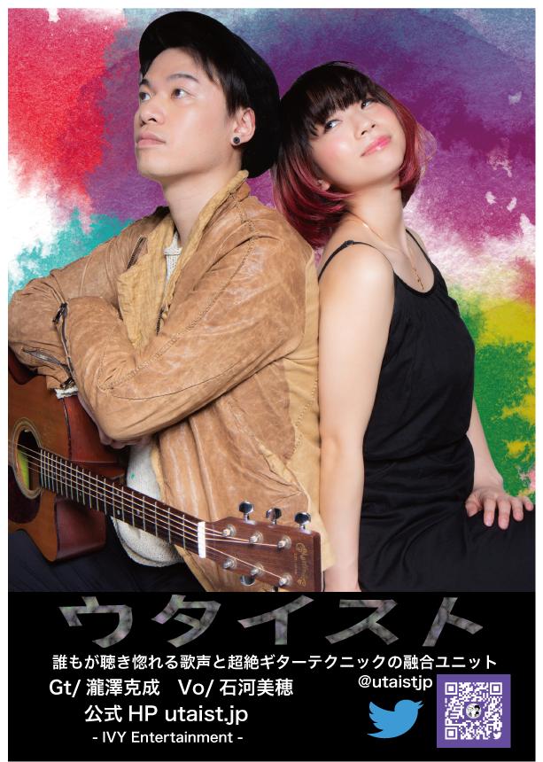 ウタイスト ワンマン LIVE in 四谷 天窓 comfort