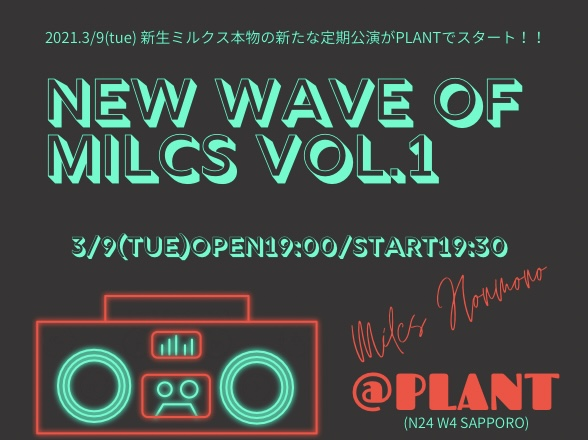 ミルクス本物 - NEW WAVE OF MILCS vol.1〔定期公演〕