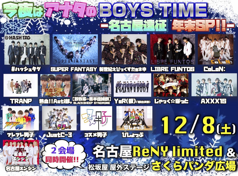 今夜はアナタのBOYS TIME 〜名古屋遠征年末SP!!〜