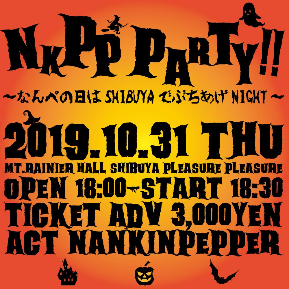 NKPP PARTY‼~なんぺの日はSHIBUYAでぶちあげNIGHT~