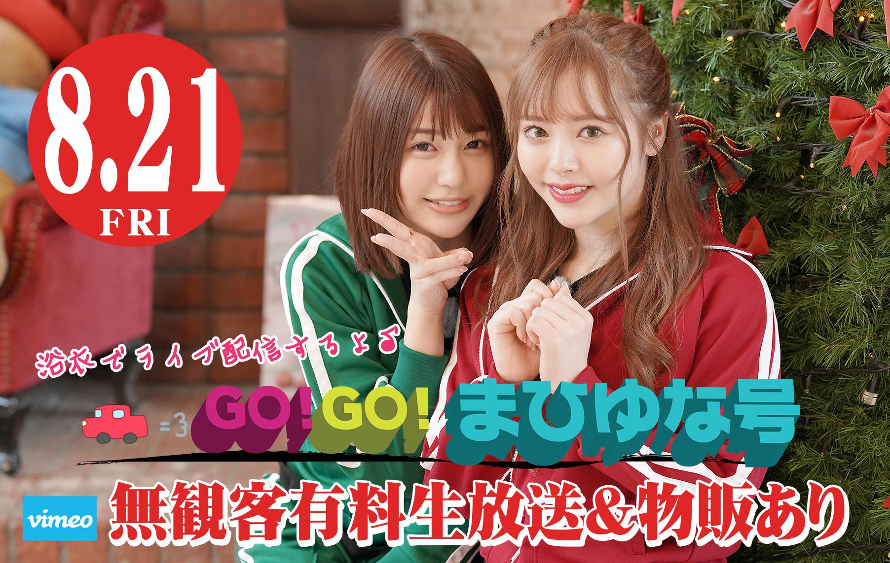 【無観客生放送】【有料】GO!GO!まひゆな号 出演:小倉由菜・唯井まひろ