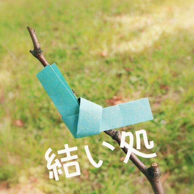 アナログゲーム×縁結び in 心斎橋 〜今日も小さなご縁に感謝〜