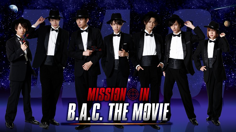 「MISSON IN B.A.C. THE MOVIE」完成披露上映会