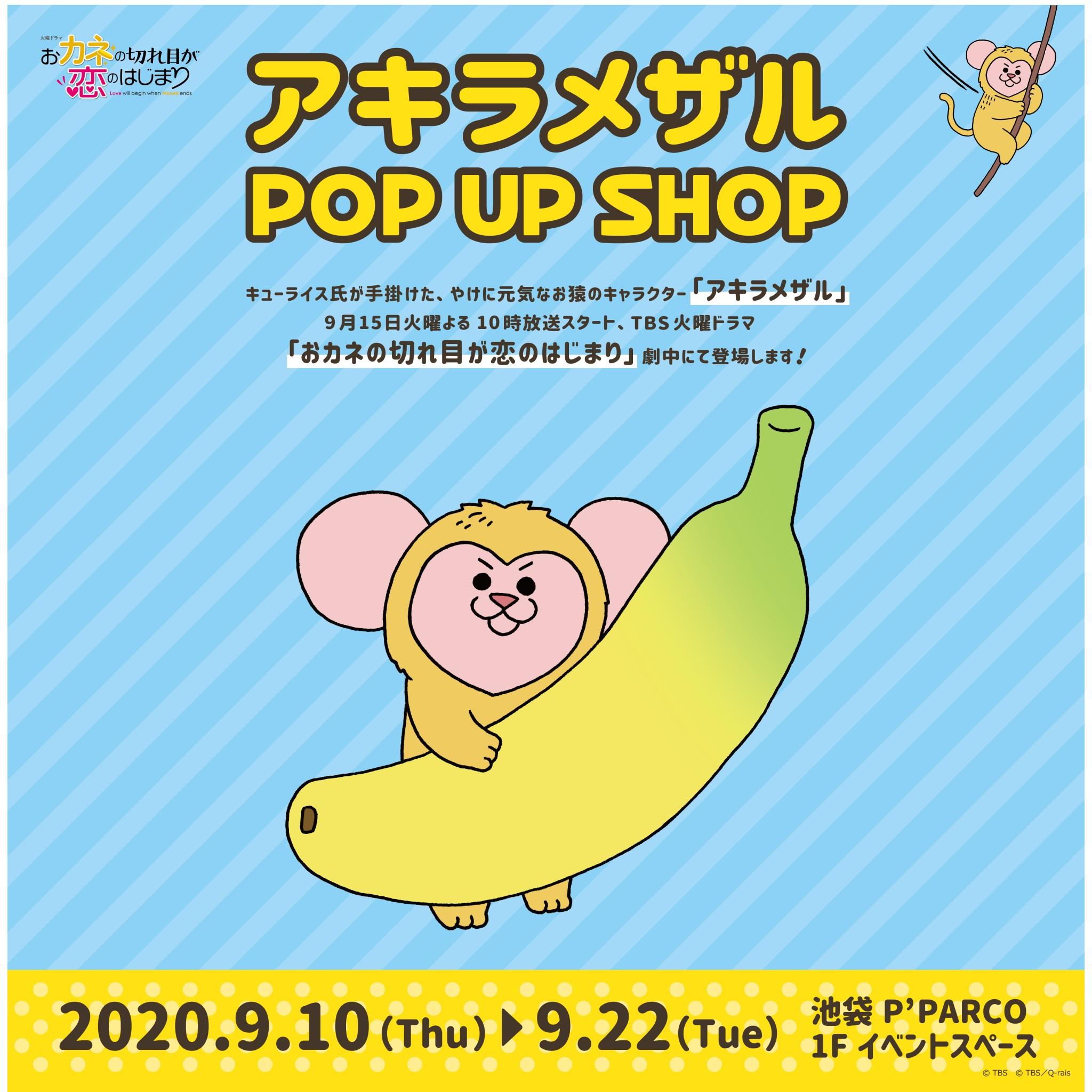 9月13日 アキラメザルPOP UP SHOP