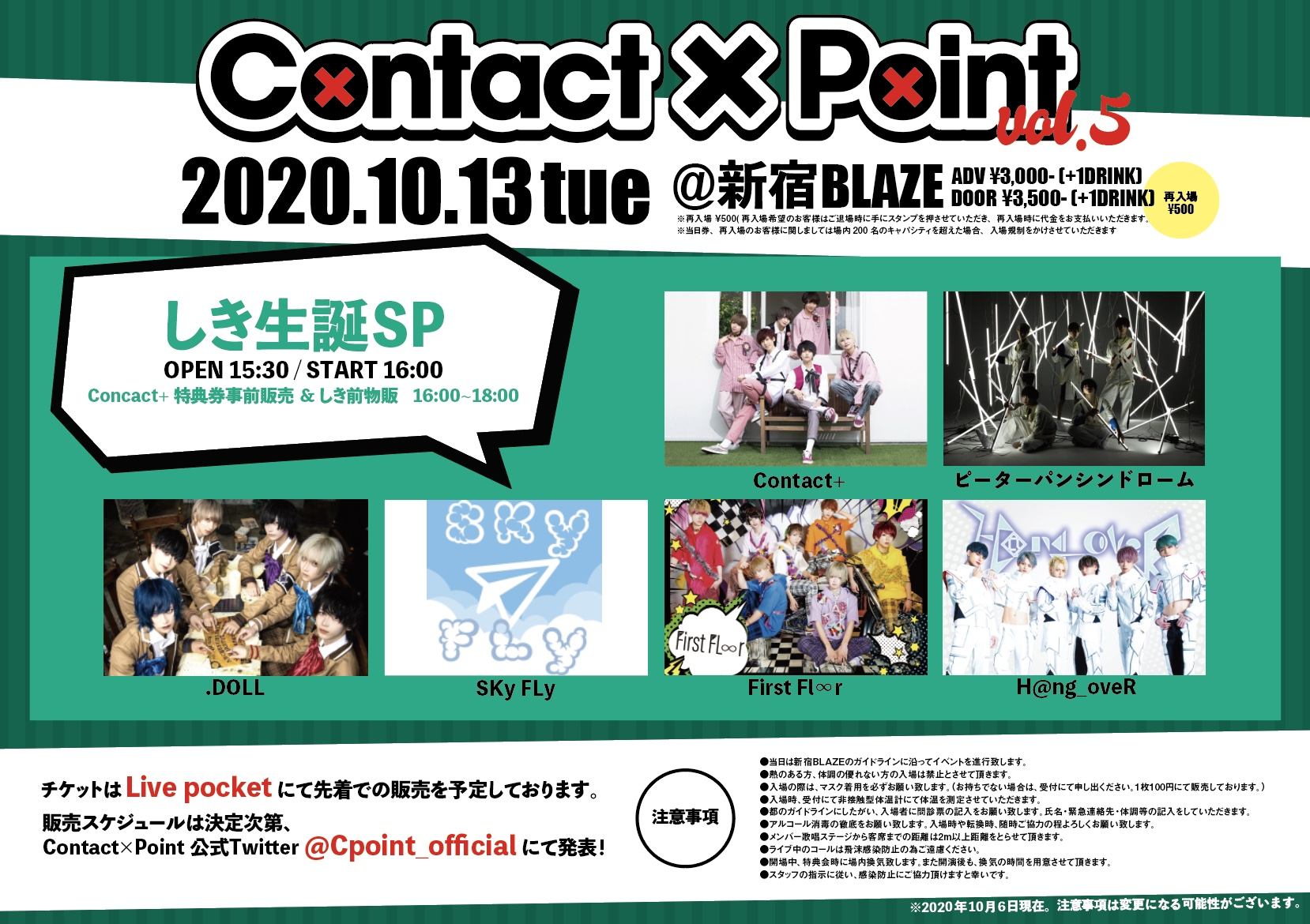 「Contact×Point Vol.5〜しき生誕SP〜」
