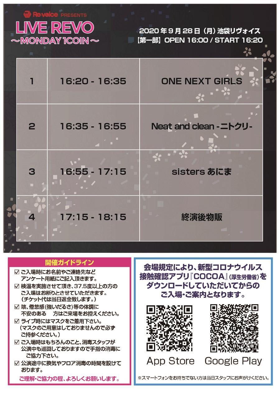 【第一部】LIVE REVO -MONDAY 1COIN~