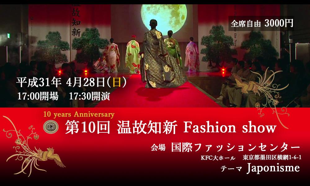 第10回温故知新ファッションショー