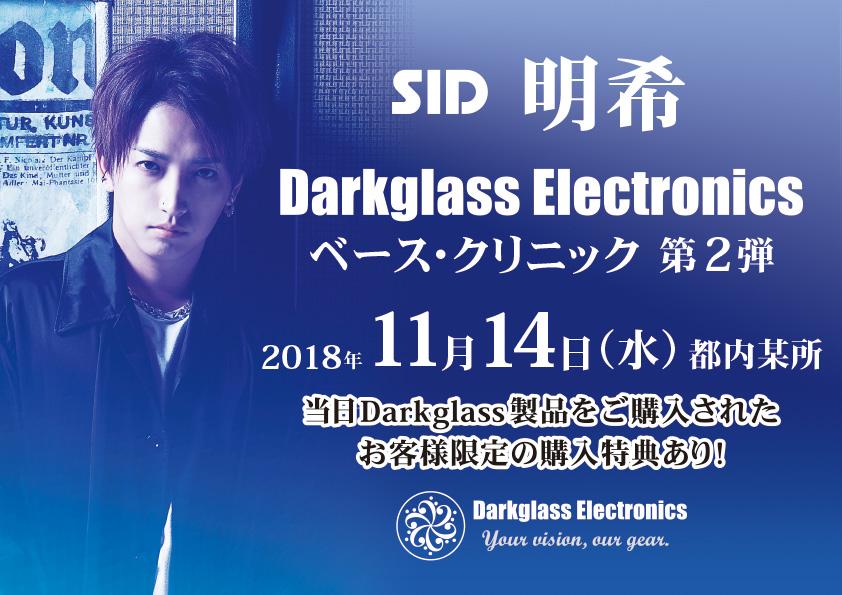 SID 明希 x Darkglass Electronics ベースクリニック第2弾