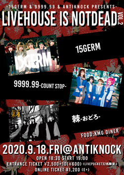 15GERM&9999.99-count stop-&ANTIKNOCK presents 【livehouse is not dead vol.2】