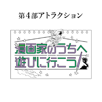 【JOJO WORLD】第4部アトラクション「漫画家のうちへ遊びに行こう」事前予約【梅田】