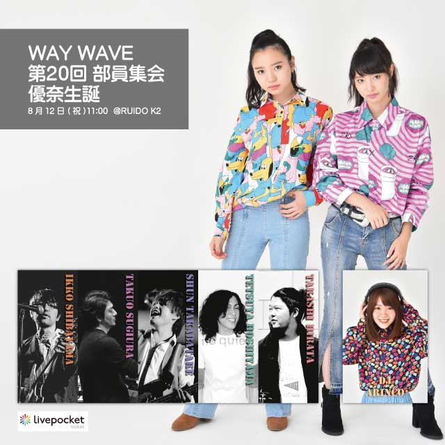 WAY WAVE定期公演「第20回部員集会~優奈生誕~」