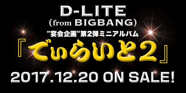 """D-LITE """"宴会企画""""第2弾ミニアルバム『でぃらいと 2』リリース記念イベント"""