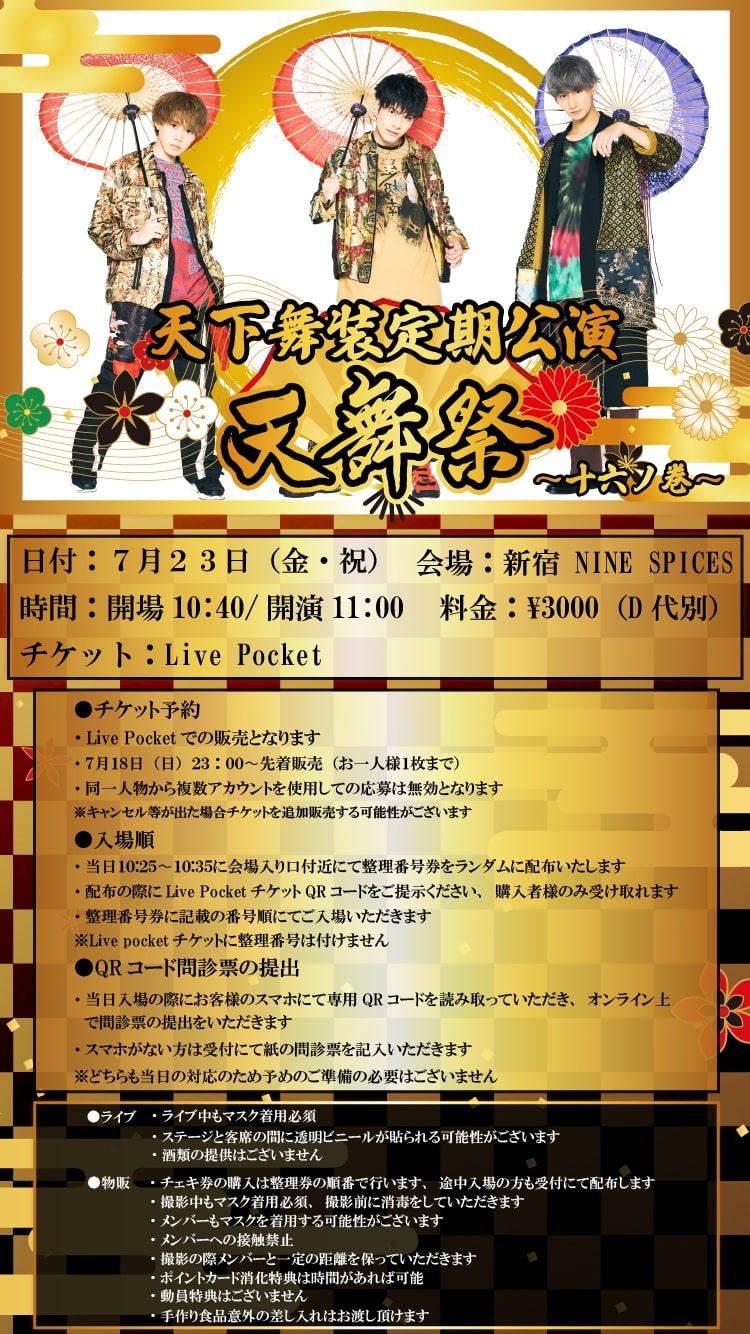 天下舞装定期公演「天舞祭〜十六ノ巻〜」