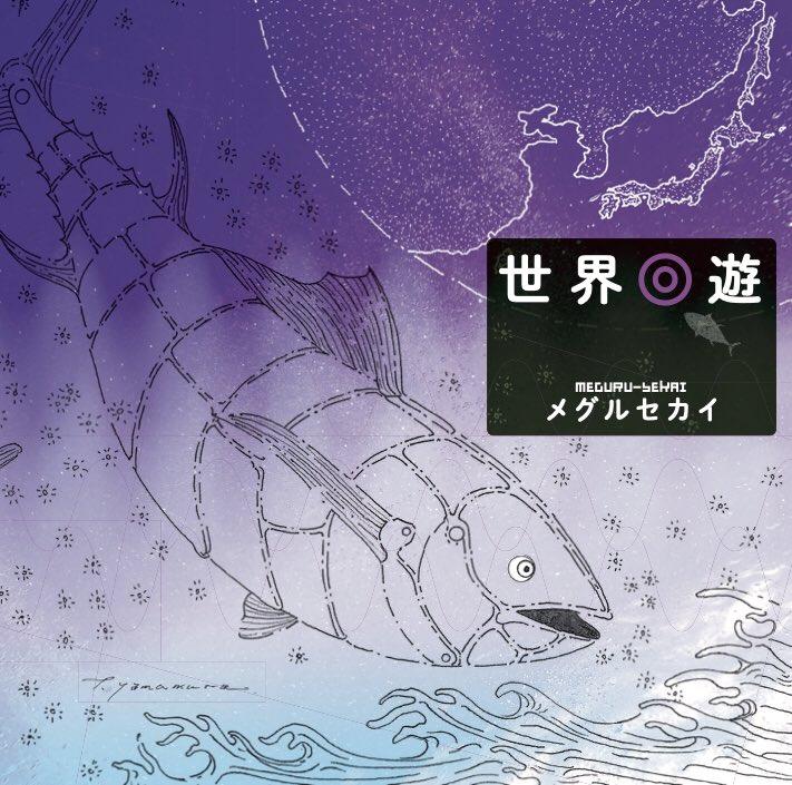 [無観客配信] メグルセカイ 1st Album「世界回遊」発売記念LIVE
