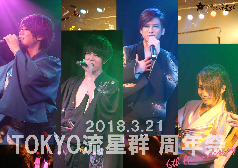TOKYO流星群☆周年祭☆~6周年記念公演~