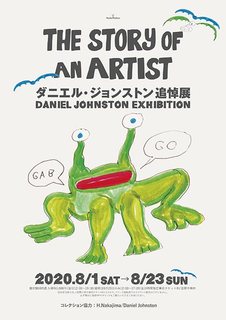 ダニエル・ジョンストン追悼展 Daniel Johnston Exhibition 「The Story of an Artist」2020年8月9日チケット