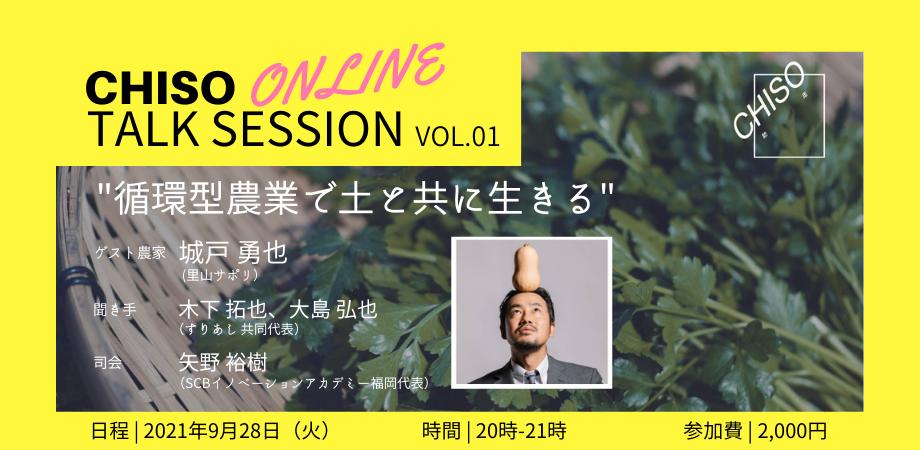 "CHISO ONLINE TALK SESSION VOL.01 ""循環型農業で土と共に生きる"""