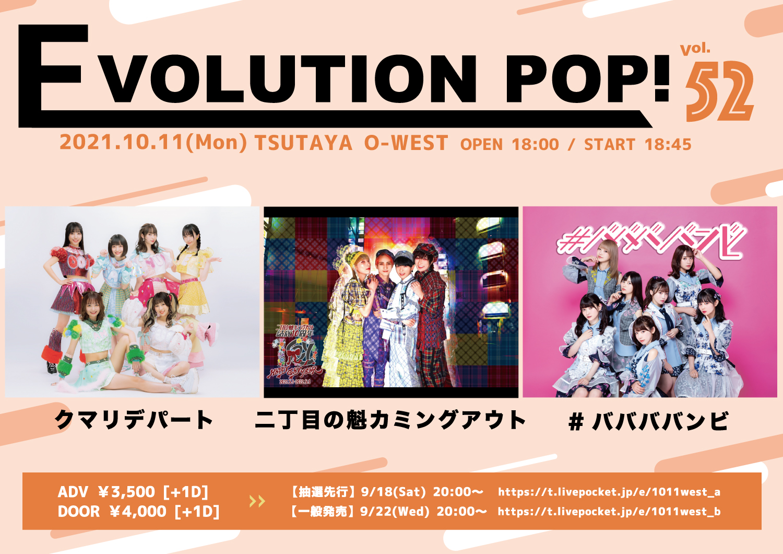 EVOLUTION POP! Vol.52 【先行受付】