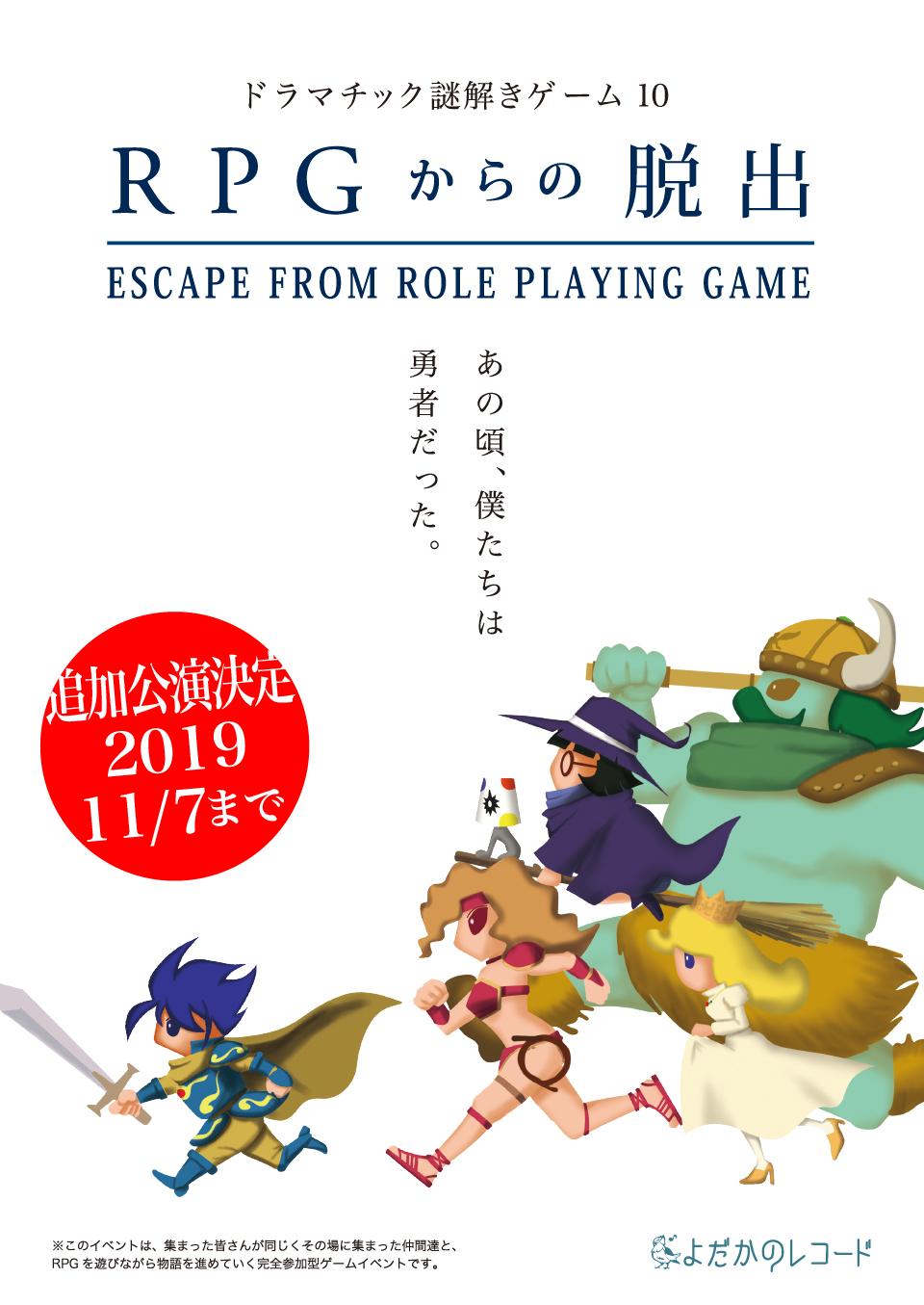 ドラマチック謎解きゲーム10「RPGからの脱出」【追加公演】