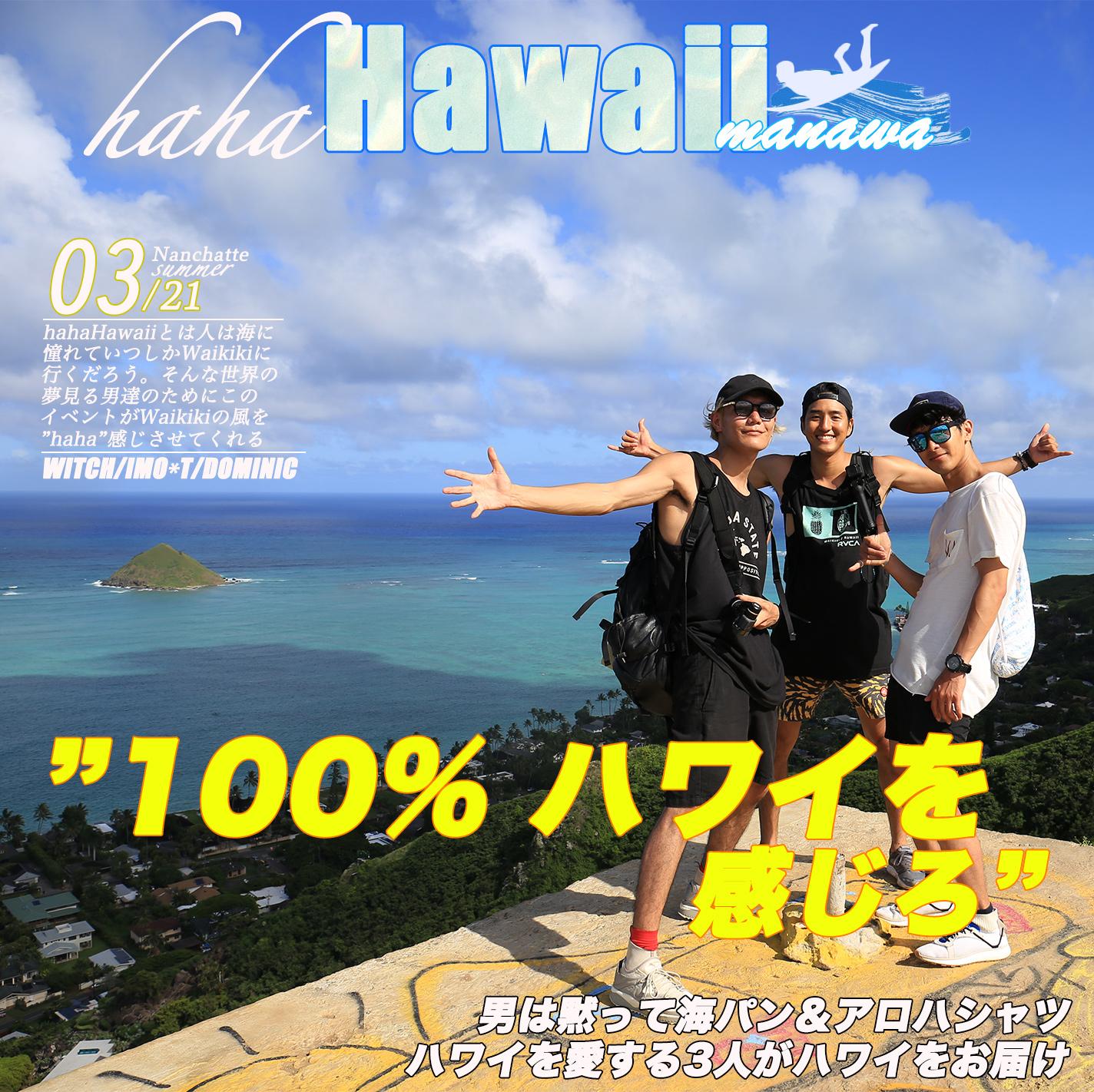 時間 ハワイ 【ハワイと日本の時差】早見表&計算法・時差ボケ予防のコツは?
