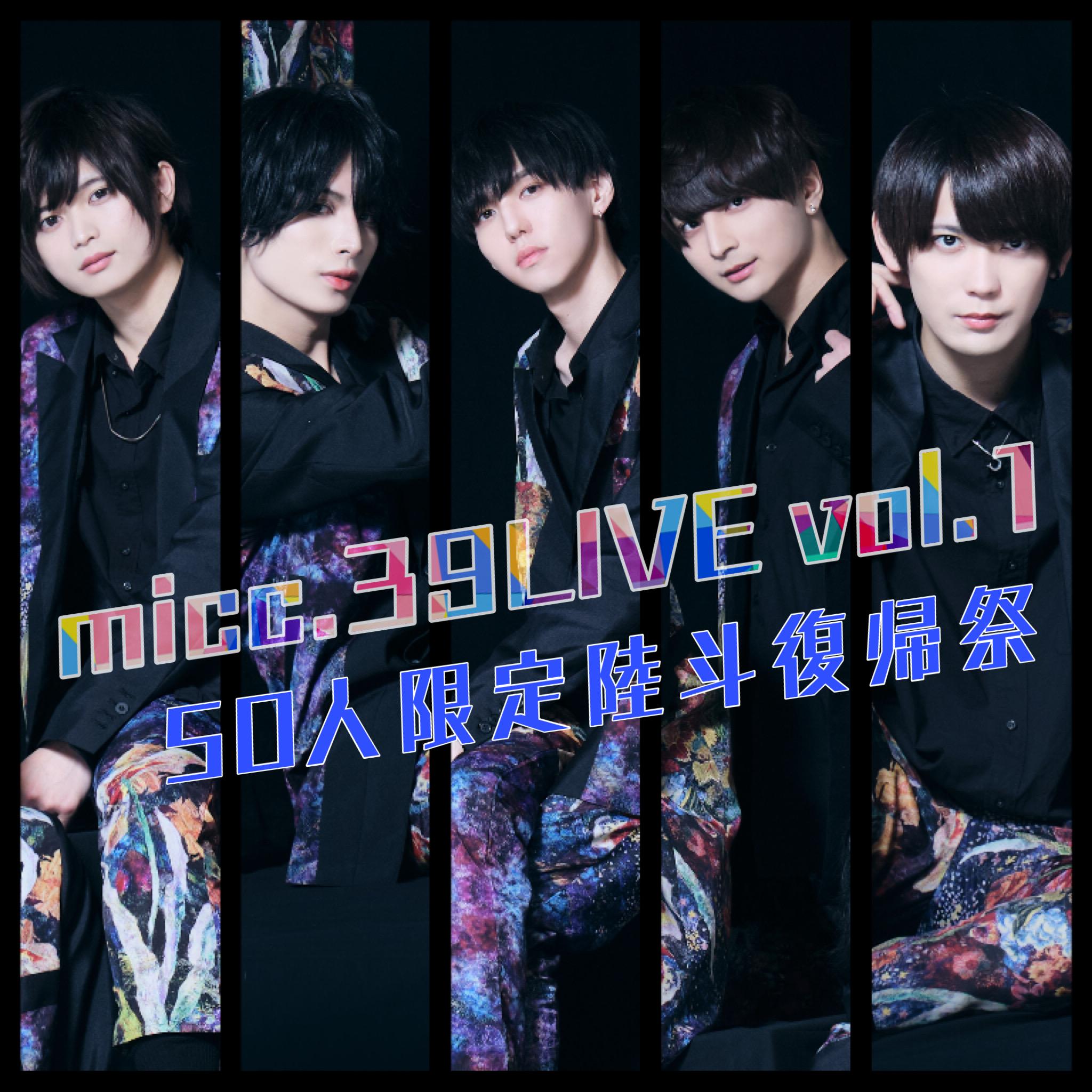 「micc.39LIVE vol.1 50人限定陸斗復帰祭」
