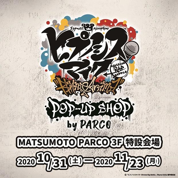 10/31(土)・松本PARCO《特設会場》・『ヒプノシスマイク‐Division Rap Battle-』 Rhyme Anima POP‐UP SHOP by PARCO・整理券