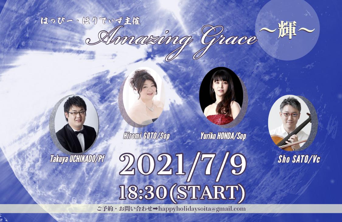 はっぴー・ほりでぃず AmazingGrace〜輝〜コンサート