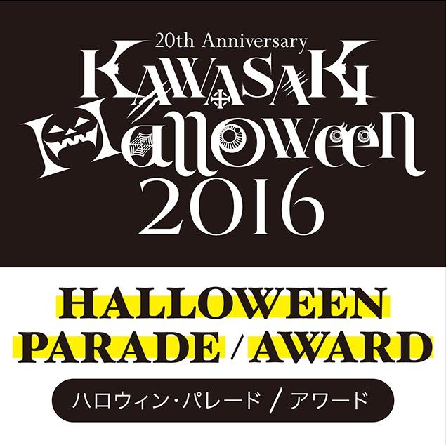 カワサキ ハロウィン 2016 ハロウィン・パレード / 仮装コンテスト