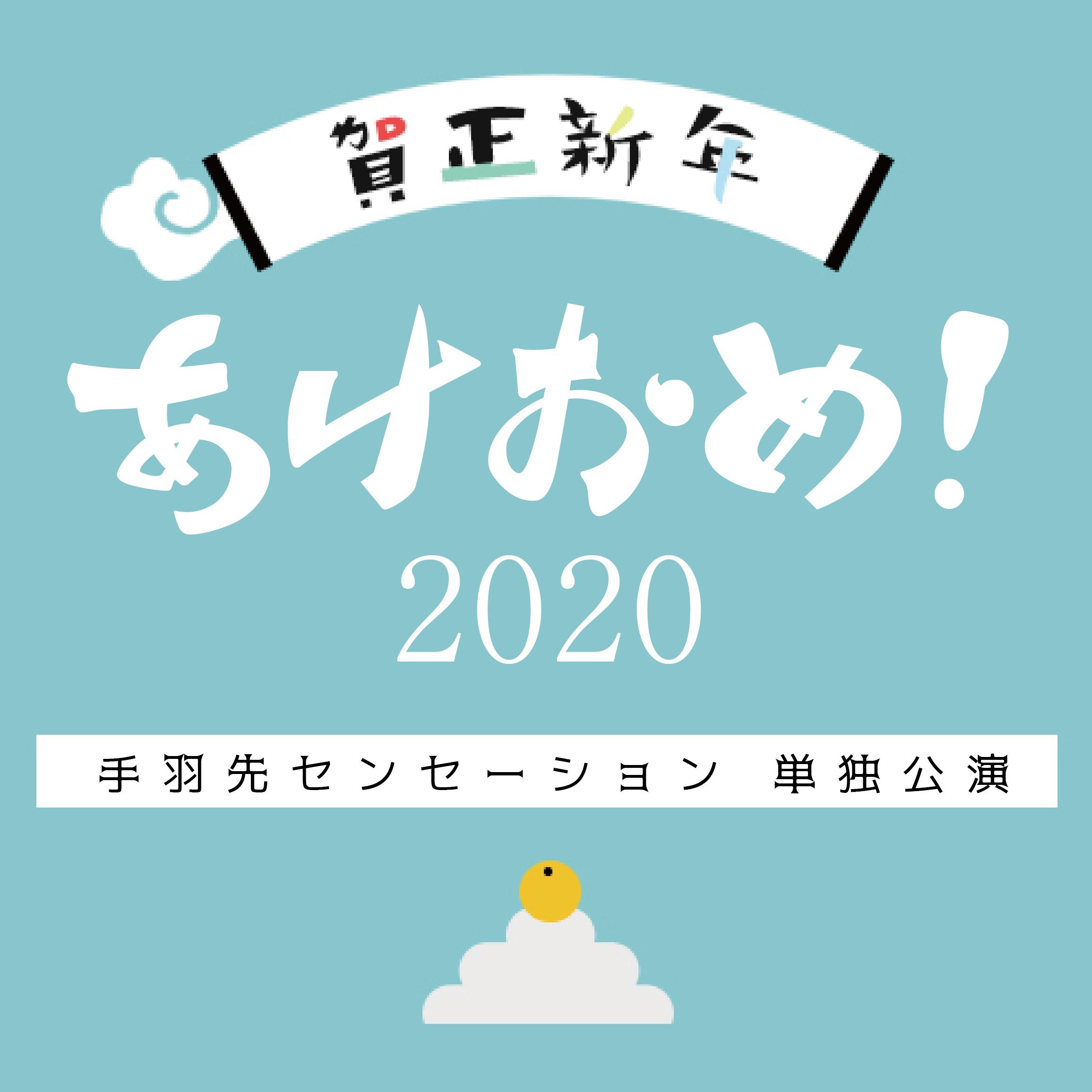 手羽先センセーション単独公演~あけおめ!2020~のチケット情報・予約 ...