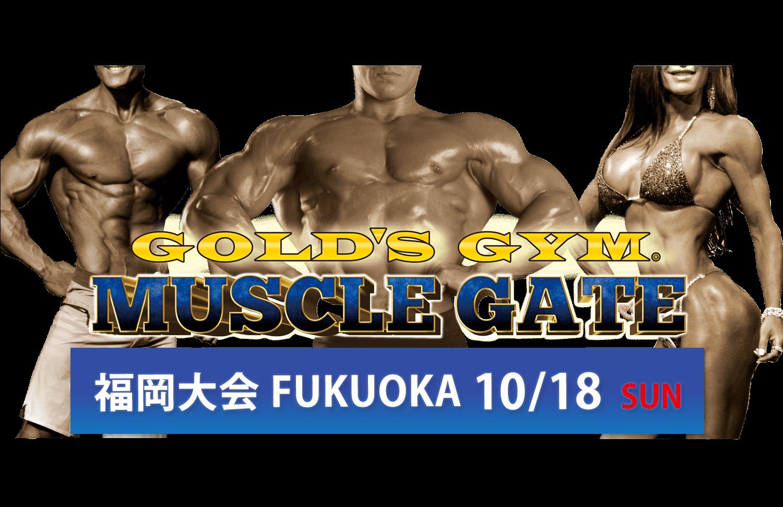 マッスルゲート福岡 (MUSCLE GATE FUKUOKA)