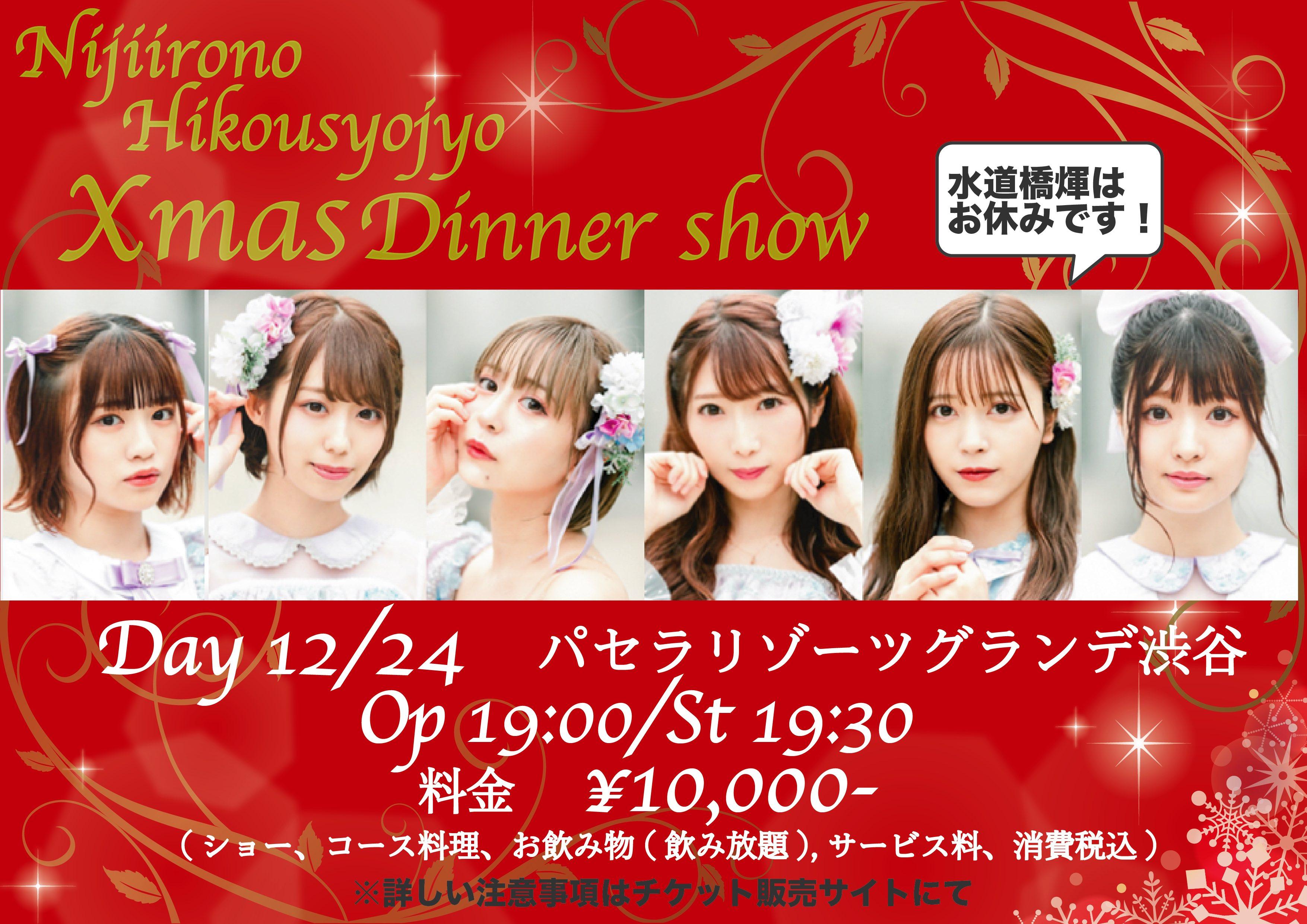 虹色の飛行少女クリスマスディナーショー2020