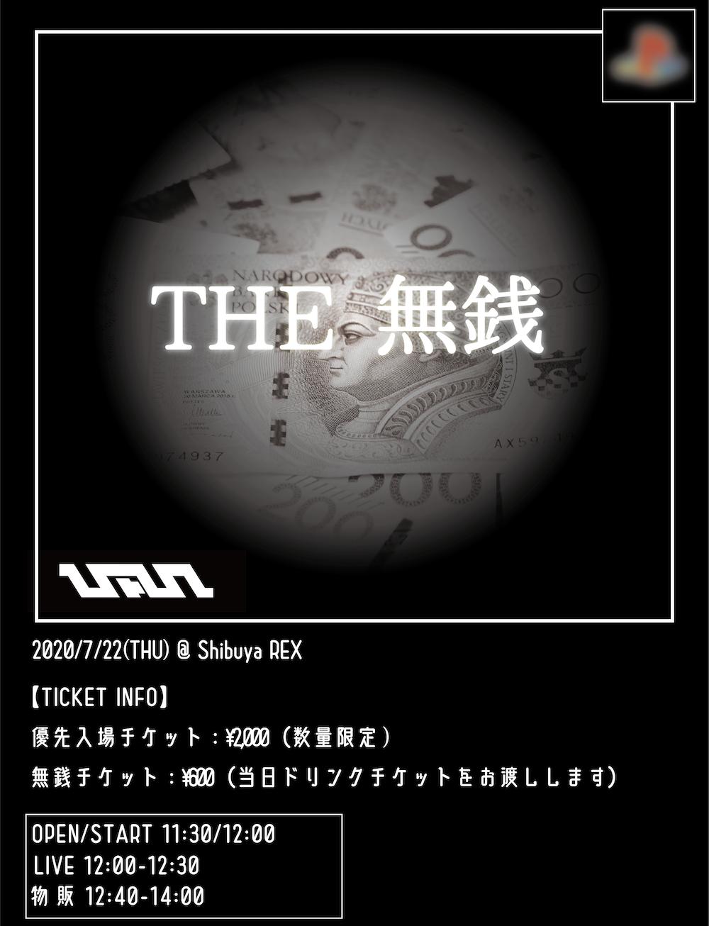 THE 無銭