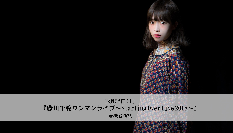 藤川千愛ワンマンライブ~Starting Over Live 2018~