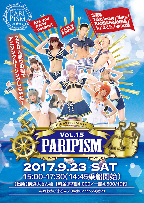 PariPism Vol,15  -Pirates Party-