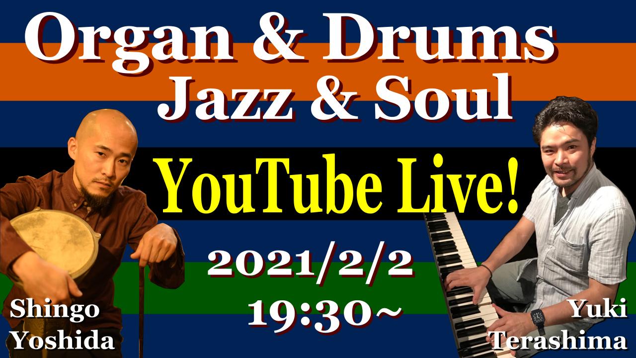 2021/2/2 19:30~ Organ Drums Duo ライブ配信!寺島優樹(organ) ヨシダシンゴ(drums)